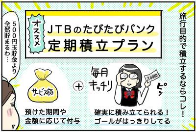 jtb-7