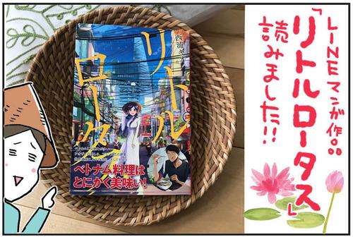【PR】LINEマンガ「リトル・ロータス」感想!ベトナム料理が食べたくなる?