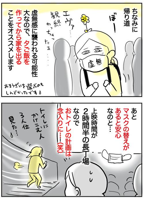 エヴァ−5