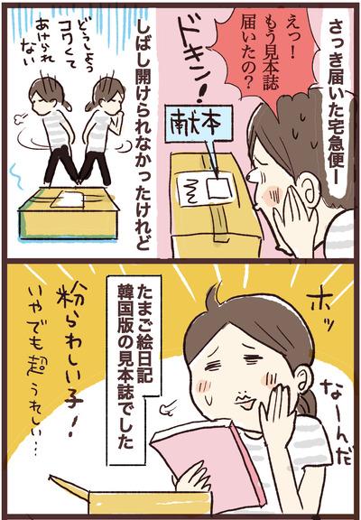 たまご絵日記 翻訳版きた!日本版と比較してみた
