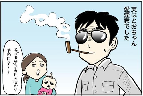 とおちゃん、タバコやめるってよ -きっかけ-