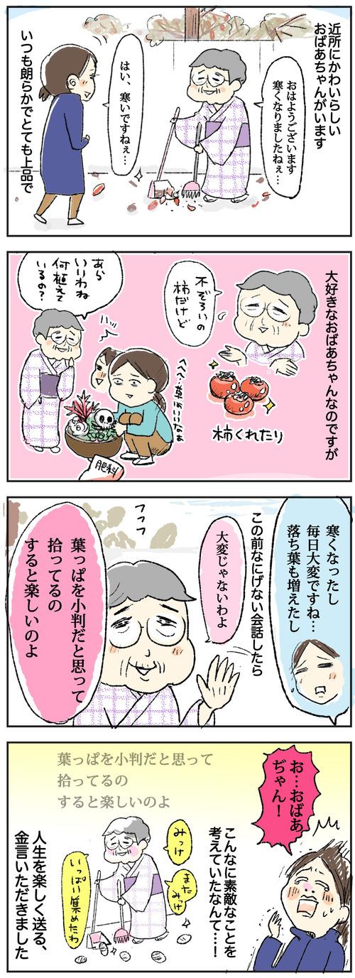 おばあちゃんの小判&今年もありがとうございました!