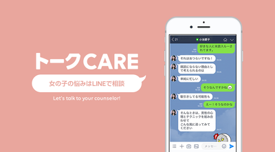 PRrelease20180528_03mainimg_linetalkcare