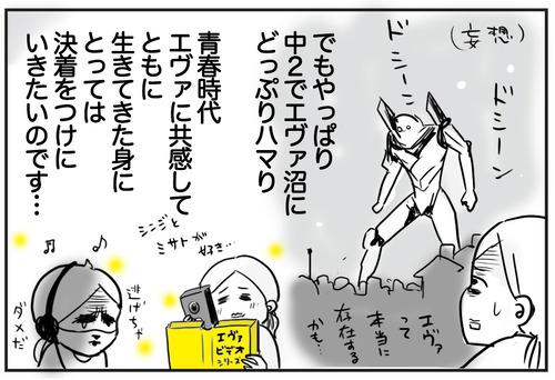 エヴァ−2
