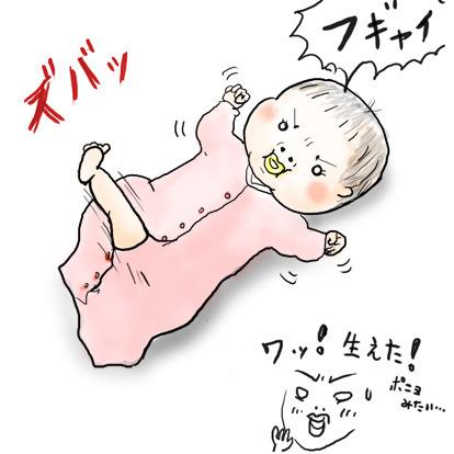 たまご絵日記 -はじめての妊娠&子育て-
