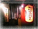 村崎焼鳥研究所