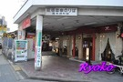 阪堺電車恵美須町駅