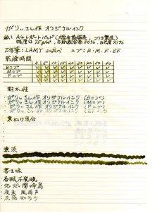 インクレビュー029