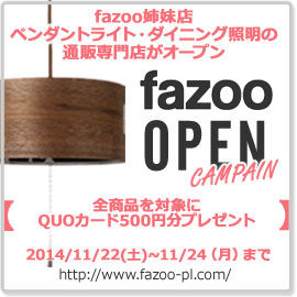fazoobiz用side_banner3