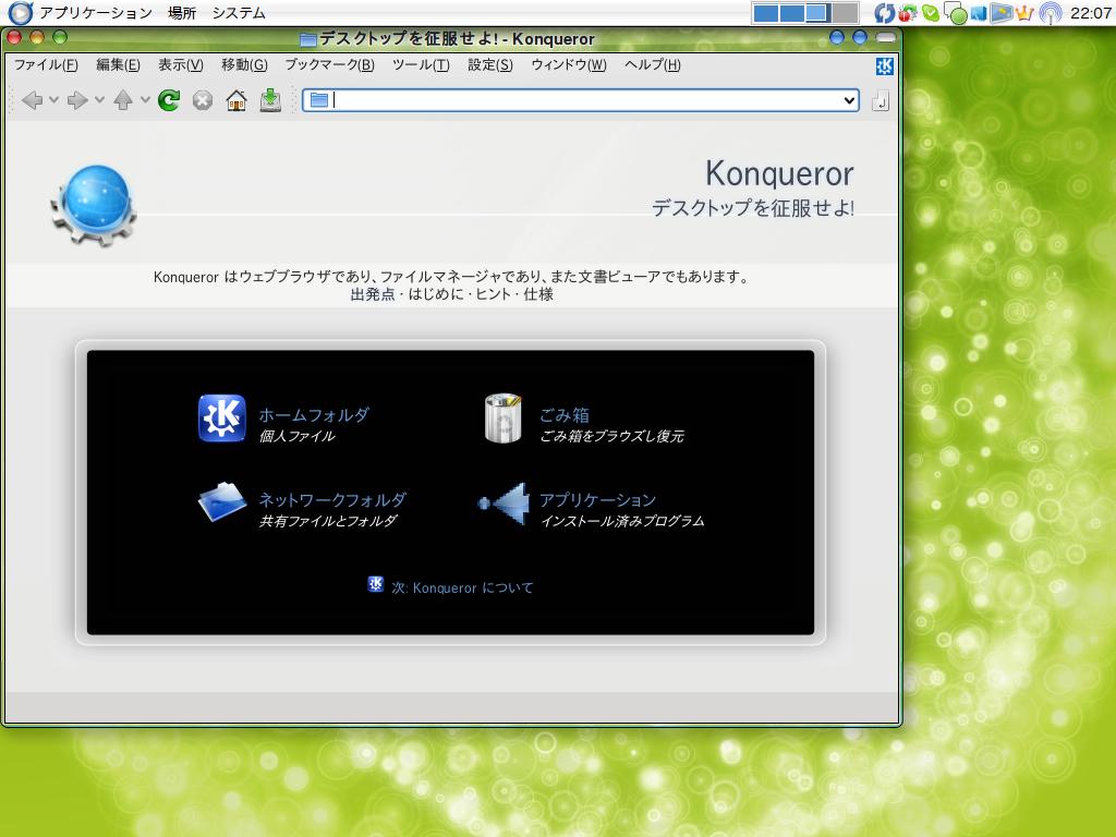 penguin's HP : Ubuntu8.04にKDE...