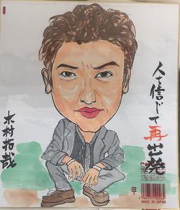mashiko-kimu