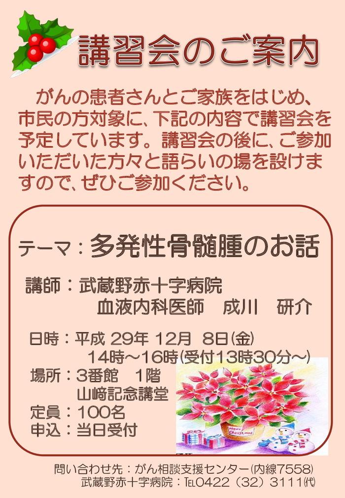 20171208武蔵野日赤病院講習会