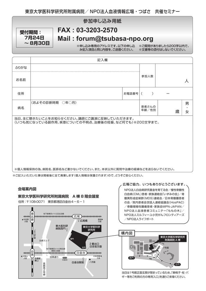 20170902tokyo-2