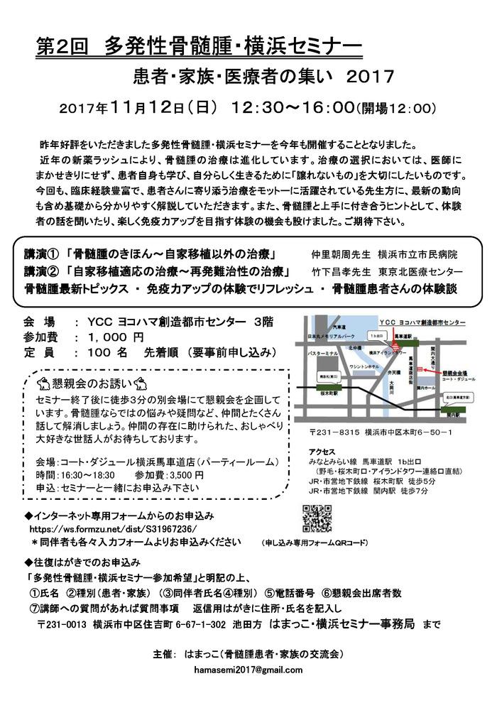 第2回-多発性骨髄腫・横浜セミナー-ご