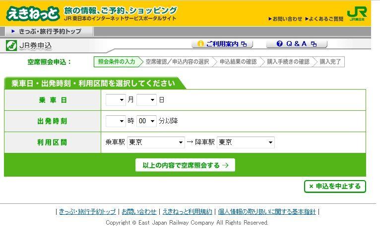 キャンセル えきねっと えきねっと(JR東日本) トップ:新幹線・JR特急列車の予約 東日本のツアー