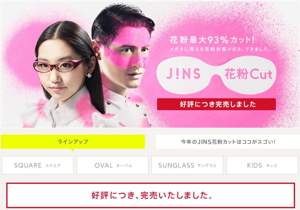 花粉 メガネ Jins