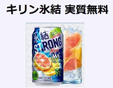 キリン氷結が実質無料購入  【ポイントタウン×テンタメ】