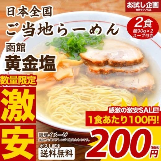 お試し 函館黄金塩2食200円 ランキングただいま急上昇中☆