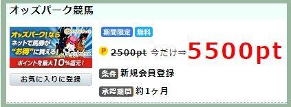 ポイントインカム 「オッズパーク競馬」無料会員登録で550円稼ぐ