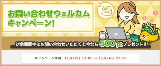 ポイントインカム 今すぐアクション「問合せ」すると50円プレゼント♪