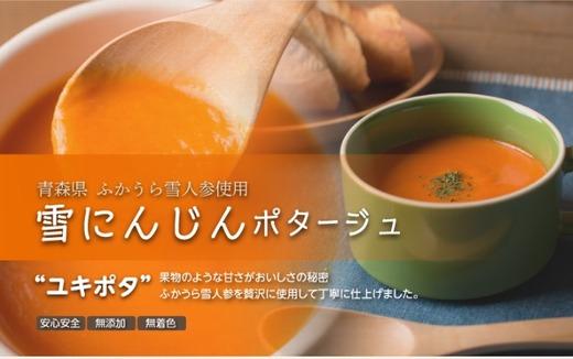 すぐたま×楽天 1200円の「にんじんスープ」を350円ほどで購入♪