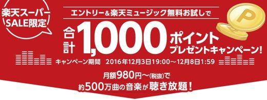 追記あり:楽天ミュージック 無料お試し登録で1000円ゲットします