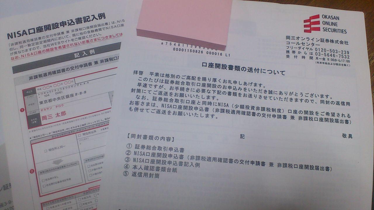 オンライン 岡 証券 三