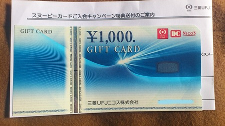 スヌーピーカード申し込みで1000円のギフトカード