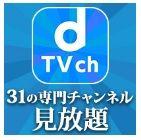 1400円報酬:PONEY 31日間無料「dTVチャンネル」登録で1400円リアルタイムにゲット
