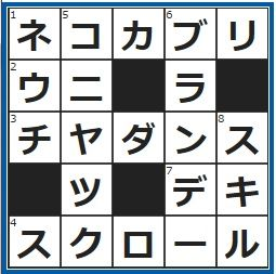 GetMoneyクロスワード3/26 化け...