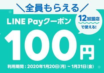 100円LINEクーポン:全員もらえます