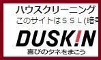 PONEY もう承認で500円ゲット♪「ダスキン定期おそうじサービス無料見積り」かんたんでした