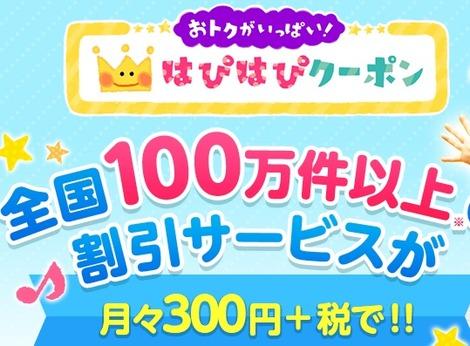 ポイントインカム 「はぴはぴクーポン」に登録して648円稼ぐ