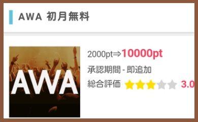 ポイントインカム 「AWA」初月無料に登録してリアルタイムで1000円稼いできた♪