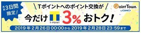 ポイントタウン→Tポイント 3%増量キャンペーン