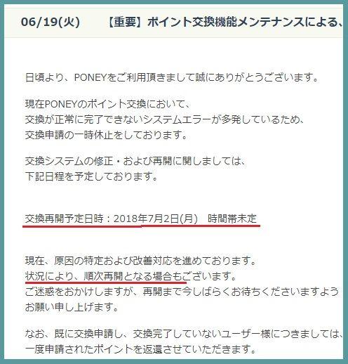 6/24追記:PONEY ポイント交換換金できない+ポイント有効期限180日に規約変更