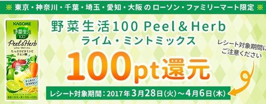 レシポ 野菜生活100 Peel&Herb ライム・ミントミックス 実質10円で購入♪