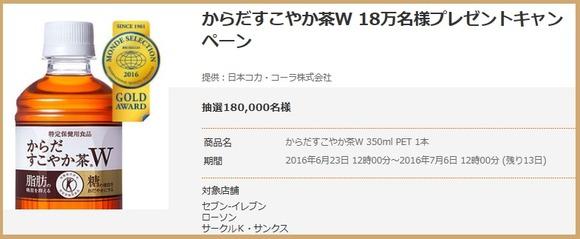 懸賞 からだすこやか茶W 18万人プレゼント