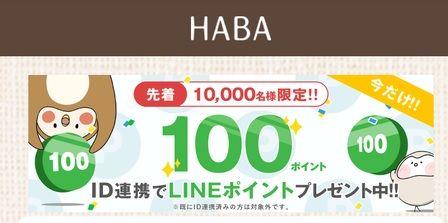 LINE100ポイントプレゼント