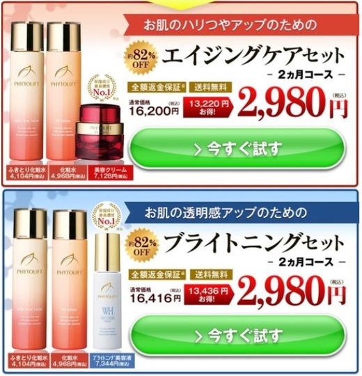 実質無料で購入:基礎化粧品充実セット 【ポイントインカム】
