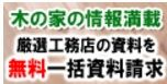 「PONEY 「自然素材住宅工務店」資料請求で2800円獲得しよう