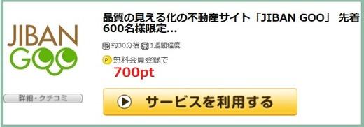 追記あり:げん玉 「JIBAN GOO」無料会員登録で70円稼ぐ
