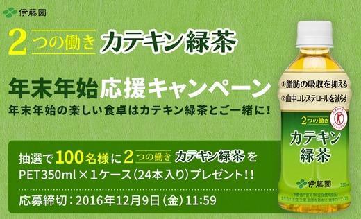 懸賞 伊藤園カテキン緑茶24本1ケースプレゼント