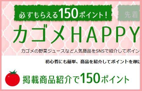 楽天 カゴメ商品紹介で楽天スーパーポイント150円獲得