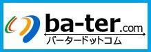 「バータードットコム」新規登録で100円ゲット(6/22まで)