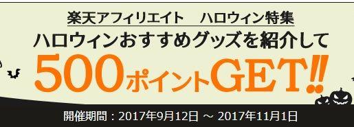 楽天 ハロウィンオススメ商品紹介で500円ゲット♪