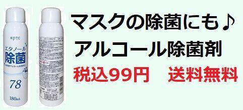 アルコール、エタノール除菌剤 送料無料 税込み99円 マスク除菌にも