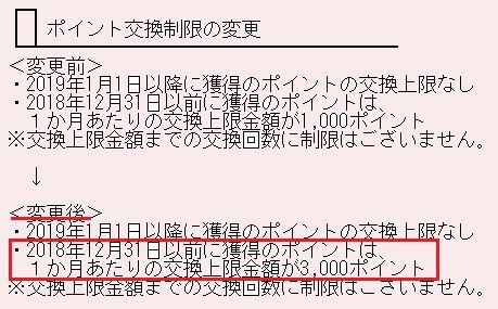 PONEY 1か月の交換上限1000円→3000円に改善