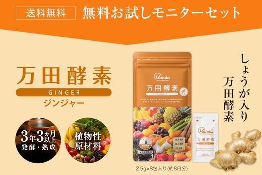 PONEY 「万田酵素ジンジャー無料お試し」で100円ゲット♪