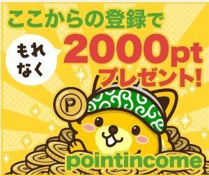 四角ポイントインカム200円バナー(長)